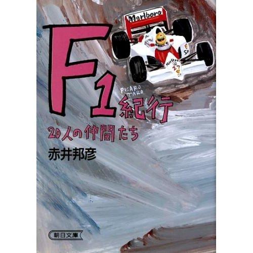 F1紀行―20人の仲間たち (朝日文庫)の詳細を見る