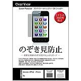 メディアカバーマーケット docomo(ドコモ) APPLE iPhone 5c [4インチ(1136x640)]機種用 【のぞき見防止 反射防止液晶保護フィルム】 プライバシー 保護 上下左右4方向の覗き見防止