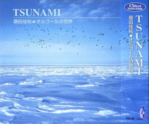 【サザンオールスターズ/忘れられた BIG WAVE】歌詞を和訳付きで解説!10年前に何があった?!の画像