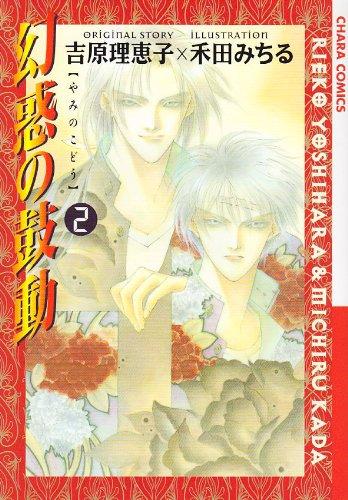 幻惑の鼓動2 (Charaコミックス)の詳細を見る