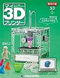 マイ3Dプリンター 再刊行版 53号 [分冊百科] (パーツ付)