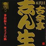 五代目 古今亭志ん生(4)鈴振り(1)/王子の狐