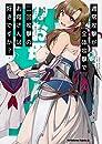 通常攻撃が全体攻撃で二回攻撃のお母さんは好きですか? (2) (角川コミックス・エース)