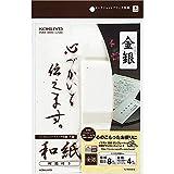コクヨ インクジェット 和紙 封筒付き 金銀柄 KJ-WS120-5