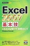 今すぐ使えるかんたんmini Excel2007の基本技