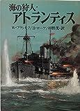 海の狩人・アトランティス (航空戦史シリーズ)