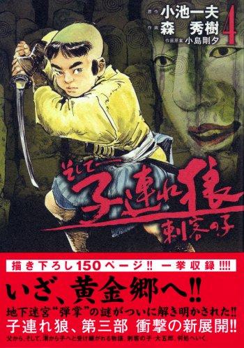 そして-子連れ狼刺客の子 第4巻 (キングシリーズ 刃コミックス)の詳細を見る
