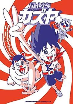 [中川ホメオパシー]のバトル少年カズヤ (リイドカフェコミックス)