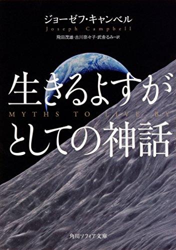 生きるよすがとしての神話 (角川ソフィア文庫)の詳細を見る