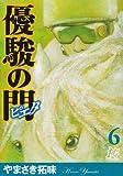 優駿の門ピエタ 6 (プレイコミックシリーズ)