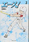 エース! 3 (集英社文庫—コミック版)