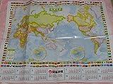 2020世界地図カレンダー宮脇書店
