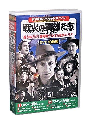 戦争映画 パーフェクトコレクション 戦火の英雄たち DVD10枚組 (ケース付)セット