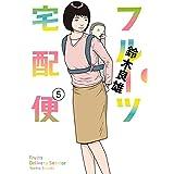 フルーツ宅配便(5) (ビッグコミックス)