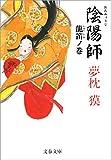 陰陽師 龍笛(りゅうてき)ノ巻 (文春文庫)
