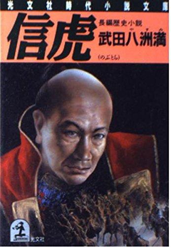 信虎 (光文社時代小説文庫)