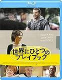 世界にひとつのプレイブック [Blu-ray] 画像
