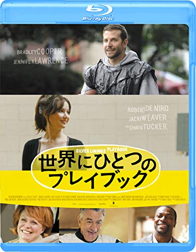 世界にひとつのプレイブック [Blu-ray]