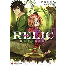 RELIC2 生命果実探求論 (講談社ラノベ文庫)