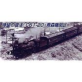マイクロエース Nゲージ C61-20 東北型重装備・改良品 A6007 鉄道模型 蒸気機関車