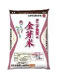 【精米】タニタ食堂の金芽米 (無洗米/ブレンド米) 4.5kg 平成29年産