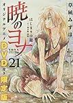 暁のヨナ 21 オリジナルアニメDVD付限定版 (花とゆめコミックス)