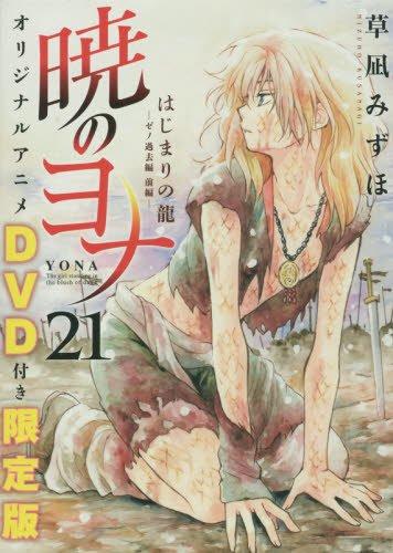暁のヨナ 21 オリジナルアニメDVD付限定版 (花とゆめコミックス)の詳細を見る