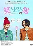 映画「笑う招き猫」 [DVD]