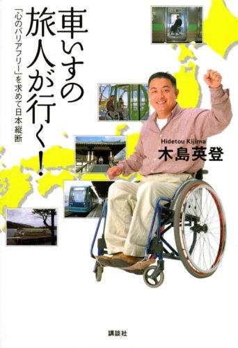 車いすの旅人が行く!  「心のバリアフリー」を求めて日本縦断