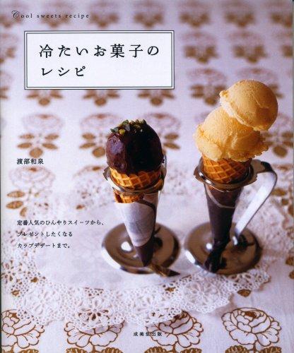 冷たいお菓子のレシピ