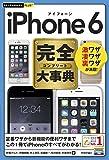 今すぐ使えるかんたんPLUS+ iPhone 6 完全大事典