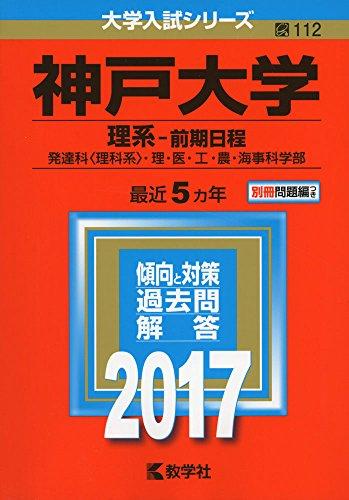 2017年神戸大学理学部合格者の模試の偏差値・活用法