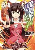 魔術破りのリベンジ・マギア コミック 1-3巻セット