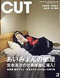 Cut 2019年 03 月号 [雑誌] 画像
