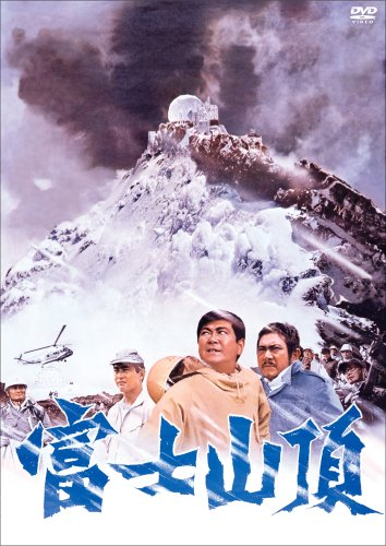 富士山頂 [DVD]の詳細を見る