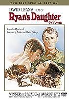 ライアンの娘 特別版 (2枚組) [DVD]