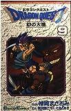 ドラゴンクエスト幻の大地 9 (ガンガンコミックス)