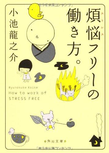 煩悩フリーの働き方。 (角川文庫)の詳細を見る