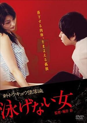 泳げない女 [DVD]