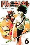 ドリィ キルキル(6) (マンガボックスコミックス)