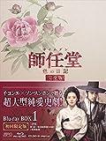 師任堂、色の日記<完全版>ブルーレイBOX1[Blu-ray/ブルーレイ]