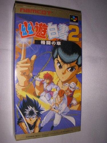 幽☆遊☆白書2 格闘の章