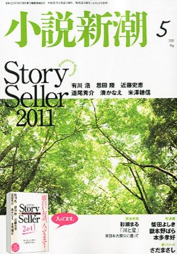小説新潮 2011年 05月号 [雑誌]の詳細を見る