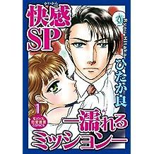 快感SP 1 -濡れるミッション- (恋愛宣言)