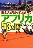 日本人が知っておきたい 「アフリカ53ヵ国」のすべて (PHP文庫)