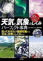 天気と気象のしくみパーフェクト事典 (ダイナミック図解)