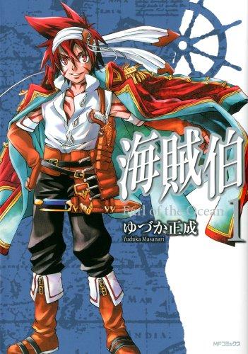 海賊伯 1<海賊伯> (コミックジーン)