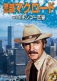 警部マクロード「メキシコ一匹狼」 [DVD]