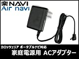 AVIC-MRP099 対応 ACアダプター 家庭用 AC100V 電源コード RD-AC001 RD-T150 代用品