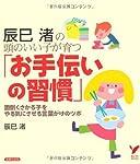 辰巳渚の頭のいい子が育つ「お手伝いの習慣」―面倒くさがる子をやる気にさせる言葉がけのツボ (セレクトBOOKS)